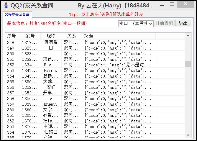 最新批量查询QQ单双向好友软件
