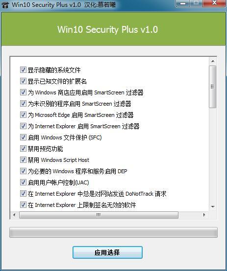 Win10安全优化工具Security Plus 1.0