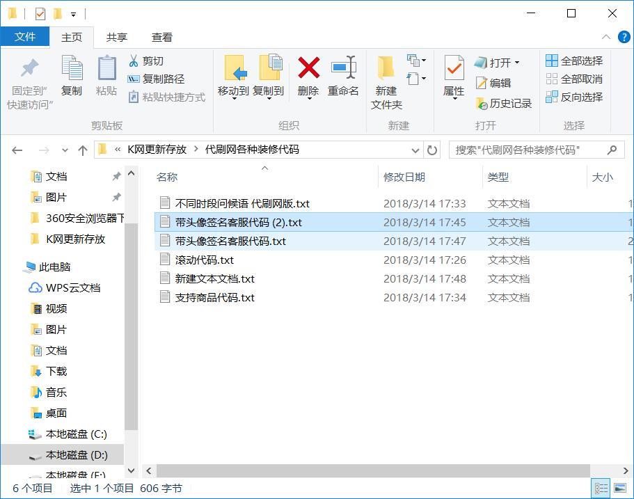 QQ代刷网最新装修各种代码