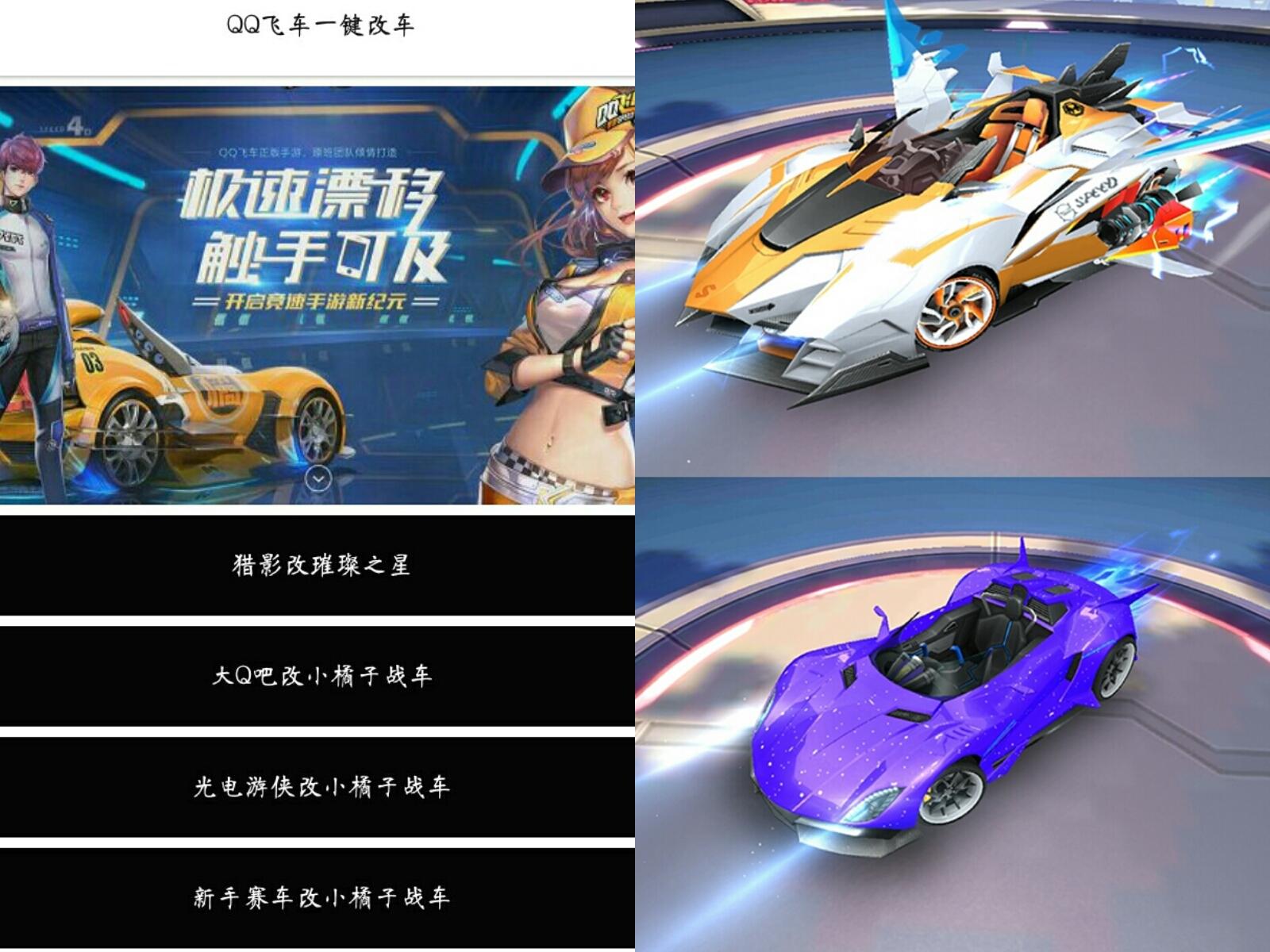 QQ飞车手游一键改车工具 多款车型
