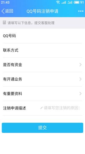 QQ号码可以注销了 需要的来看附微信注销方法