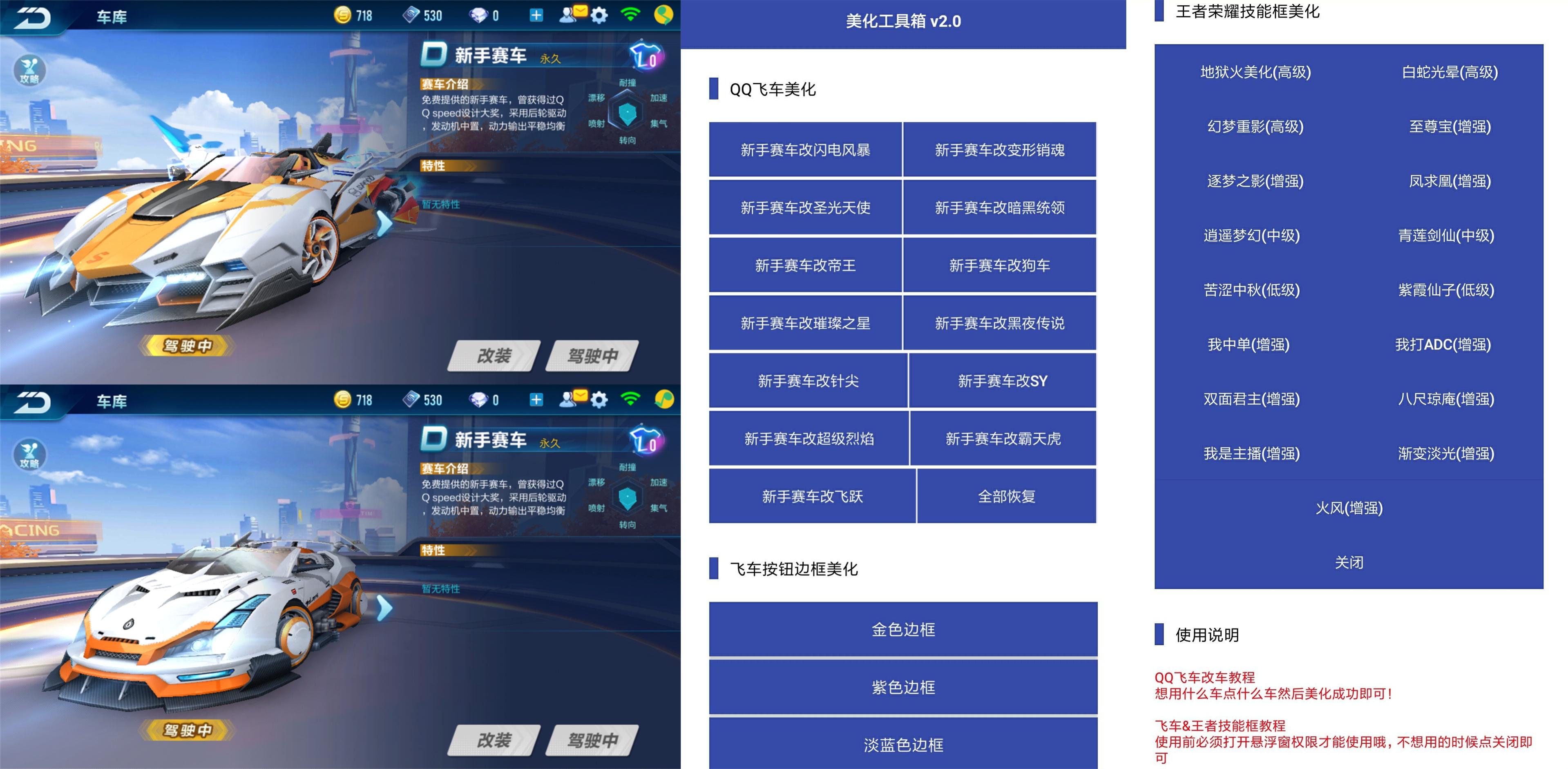 最新王者荣耀+飞车改车模型+技能框美化工具箱2.0(二合一)
