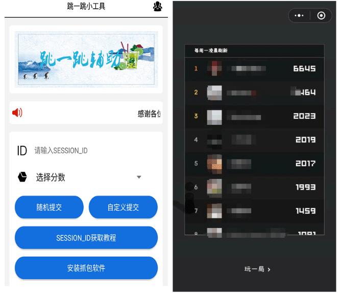 跳一跳刷分小工具安卓版【轻松霸占排行榜】