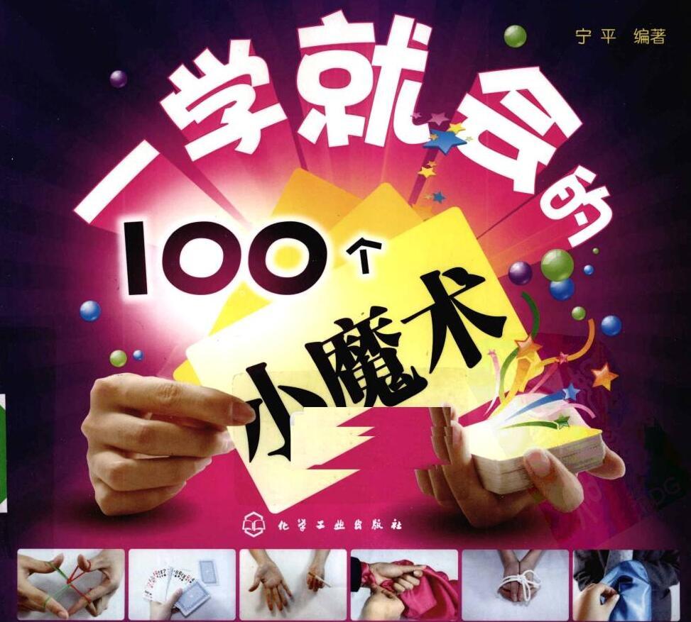 100个简单的小魔术 哄女友必备