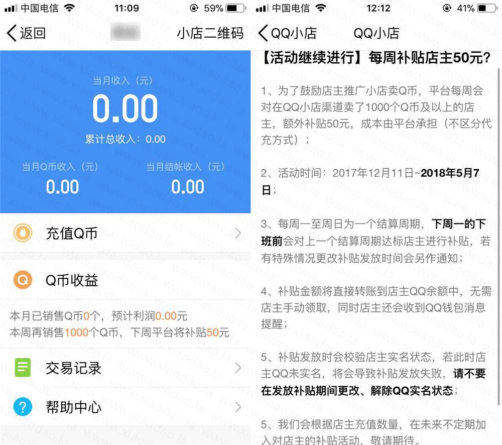 最新开通QQ小店卖QB方法 已成功