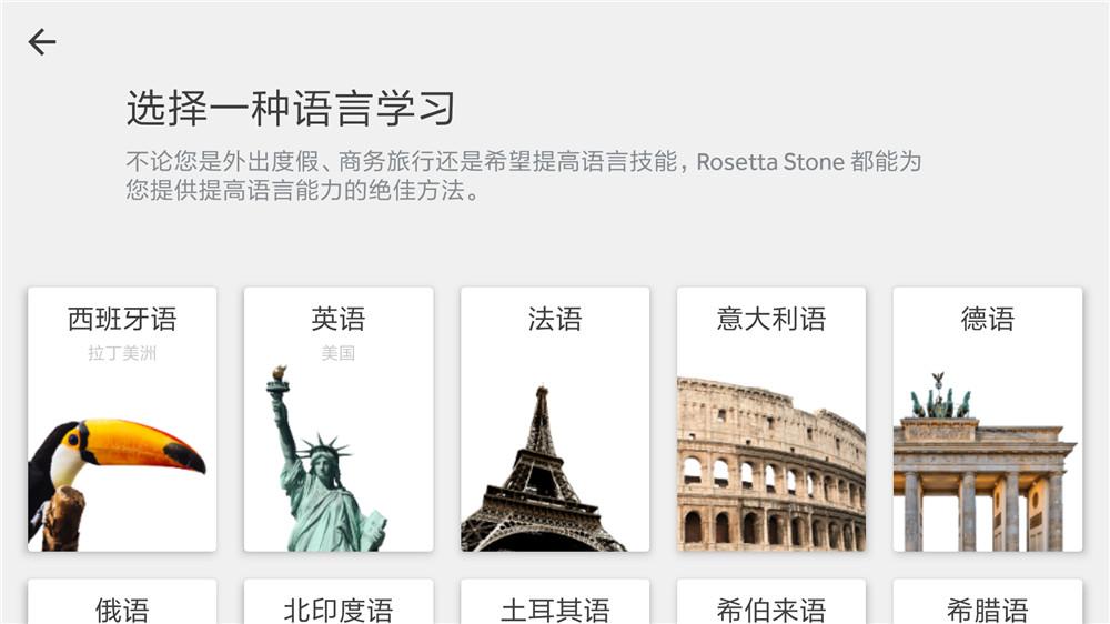安卓Rosetta stone多国语言学习神器