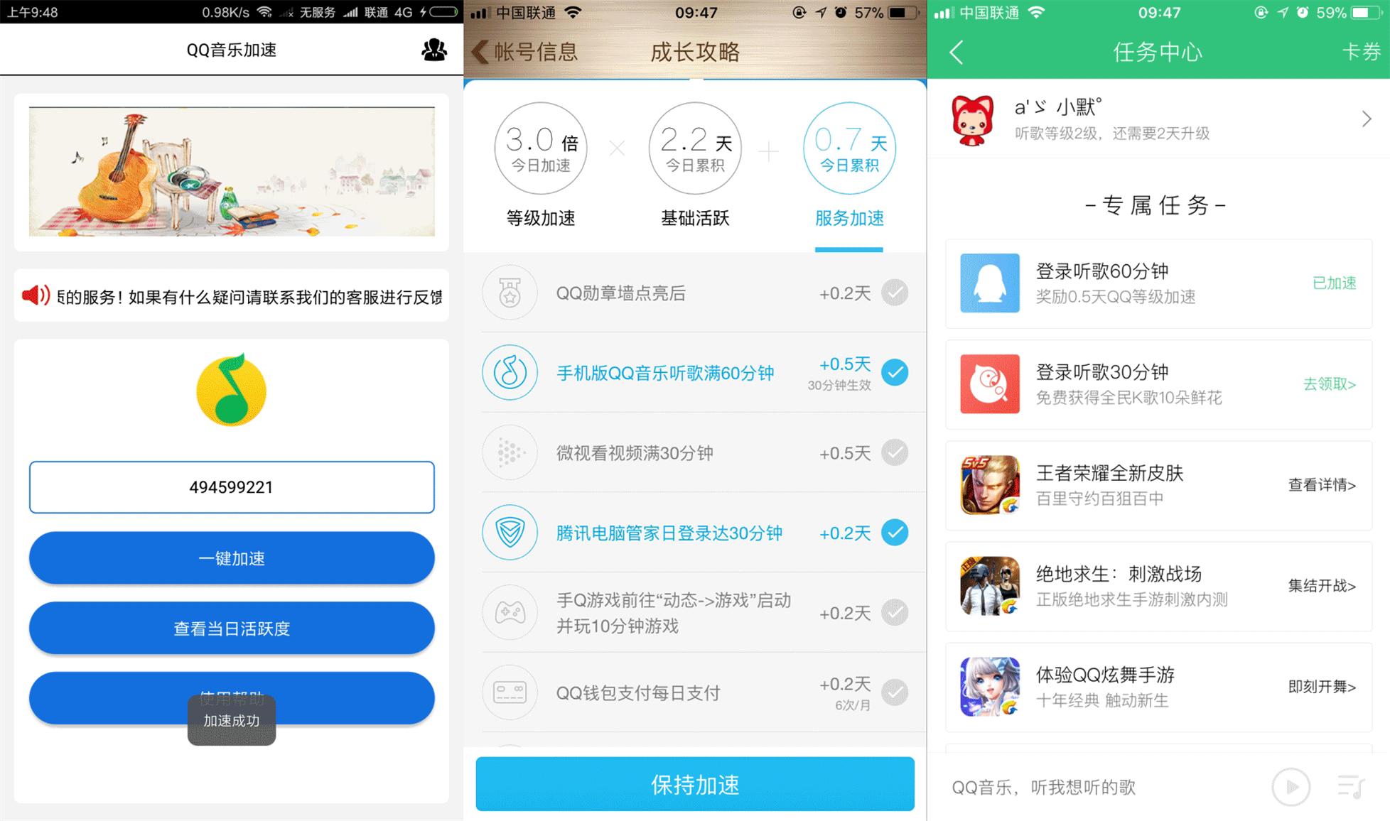4月份一键完成QQ音乐加速QQ等级0.5天工具
