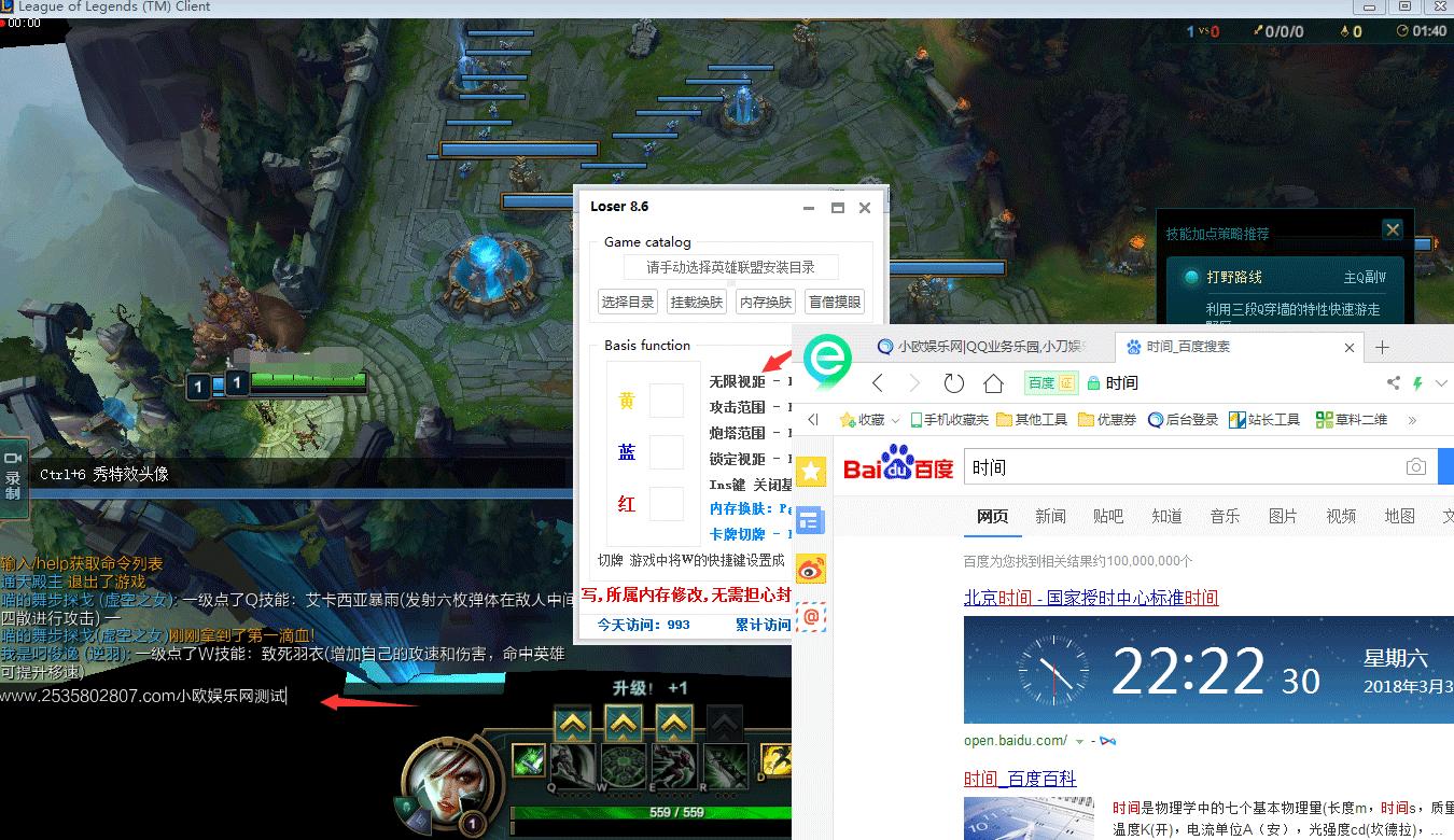英雄联盟Loser8.6助手(无线视距换肤等