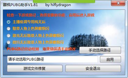 4月份绝地最新黯枫多功能吃鸡辅助V1.82