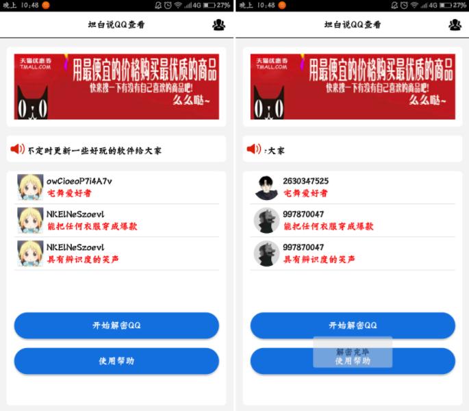 全网可用QQ坦白一键查看
