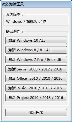 Windows激活工具纯净解锁版