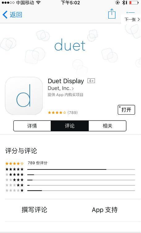价值68rmb Duet Display 显示器分屏软件