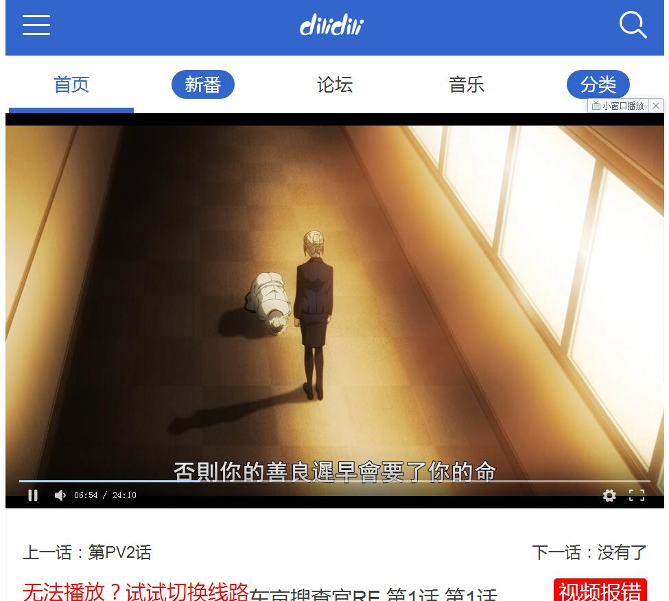 东京喰种第三季第一集在线观看