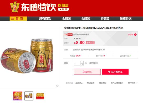 天猫8.8元购买4罐维多功能饮料 限量1000份