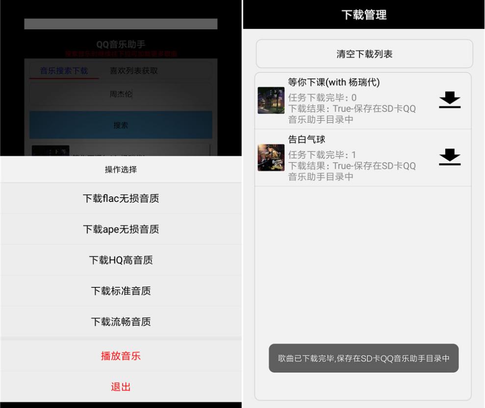 Android QQ音乐助手可选择多种音质