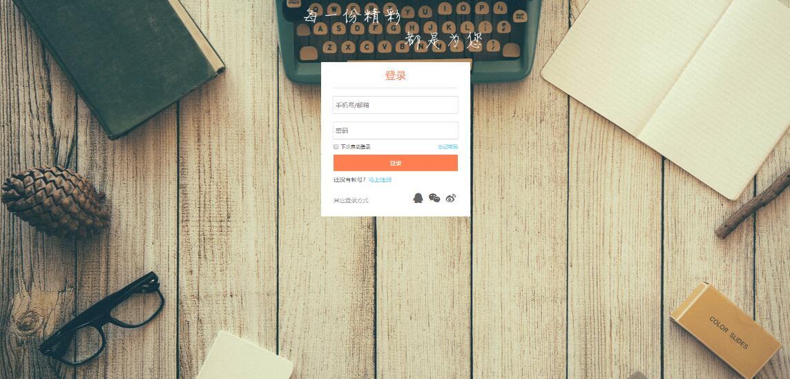 全屏背景注册登录界面HTML模板