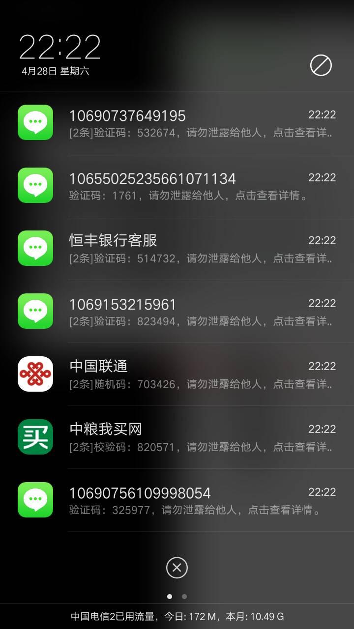 最新首发强势短信轰炸机附带源码