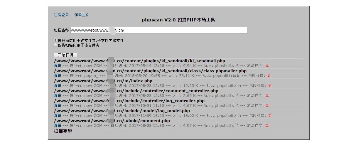 php网站后门扫描(网上下的源码拿来扫一下就知道有没有后门)