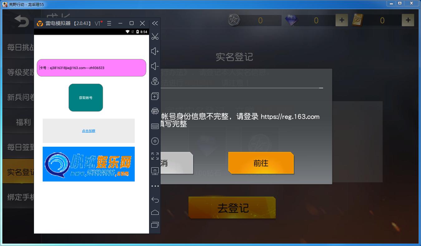 最新可用安卓版网易邮箱生成器