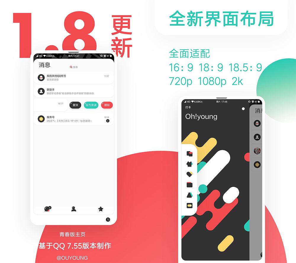 """UI界面手机QQ美化版""""QQ青春版1.8"""":四种配色、简约惊艳"""