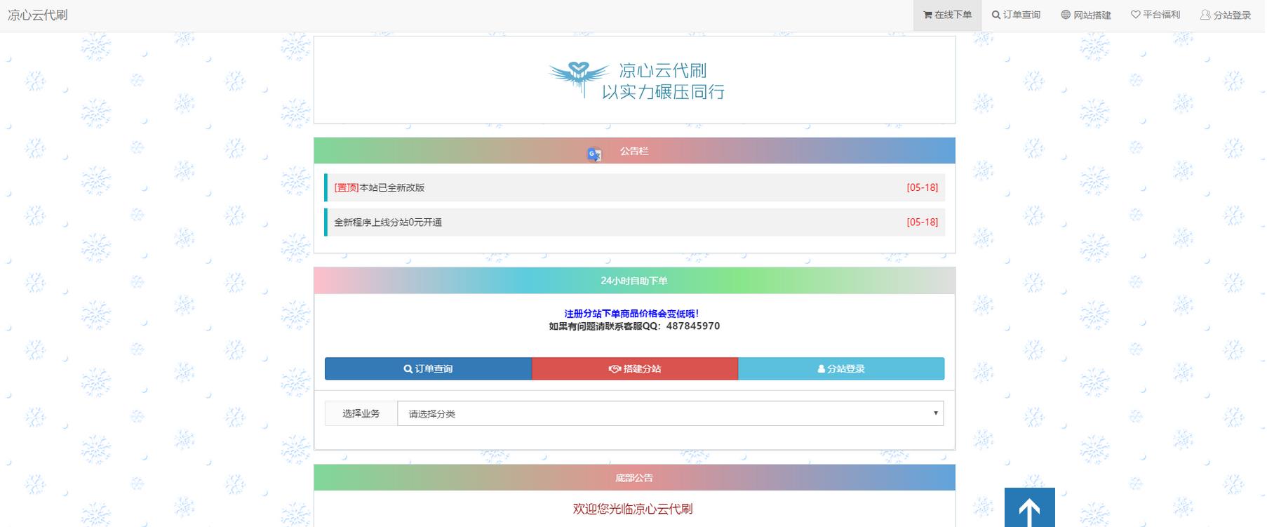 2.7彩虹代刷模板-蔚蓝代刷模板