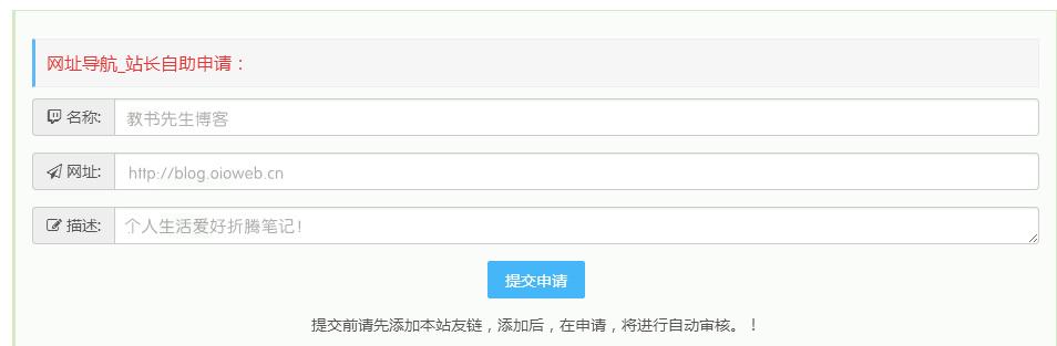 Emlog 友链自助申请插件 1.31