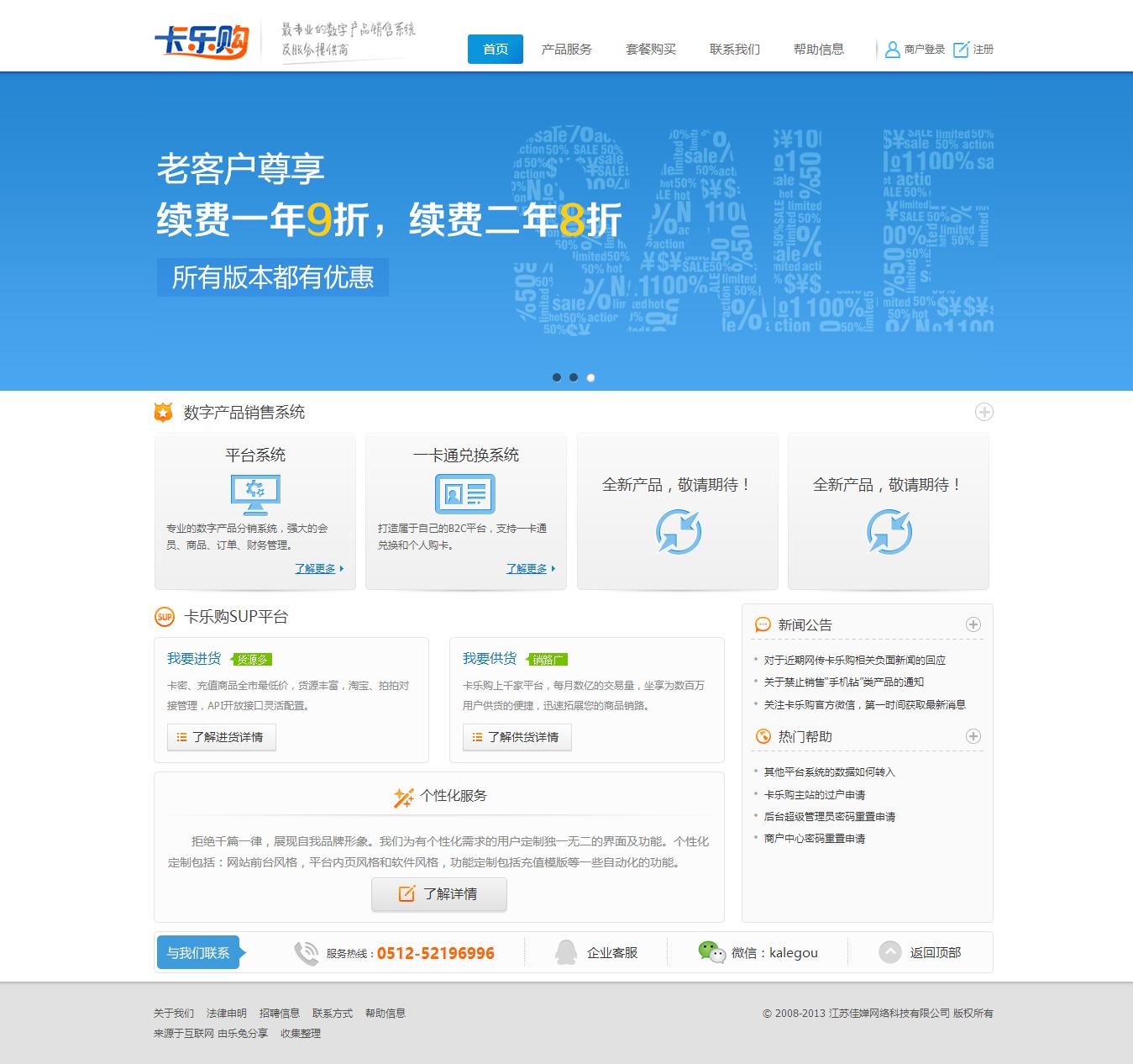 最新卡乐购销售网清爽大气源码分享/做官网必备