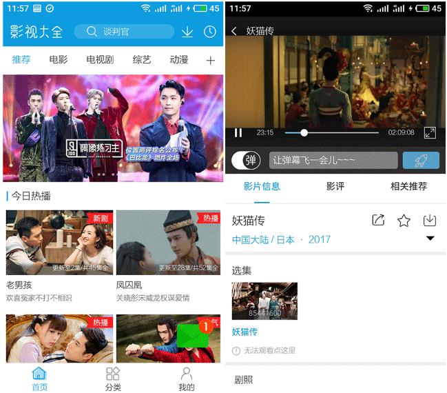 安卓新影视大全v4.4.1去广告版 可看最新VIP电影