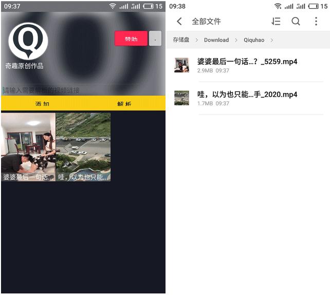 安卓抖音解析无水印视频 可批量下载