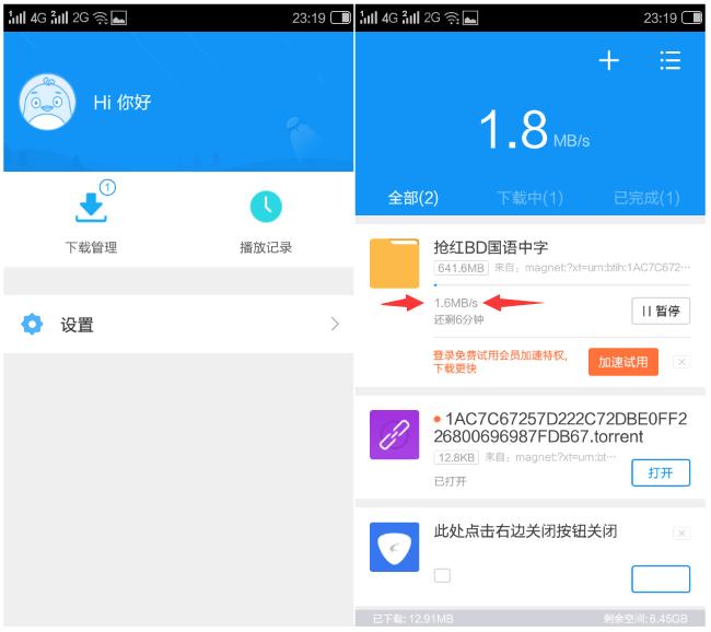 安卓手机迅雷超级加速版 无需登录下载敏感资源