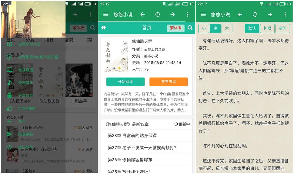 安卓悠悠小说大全App 免费观看各种付费vip小说