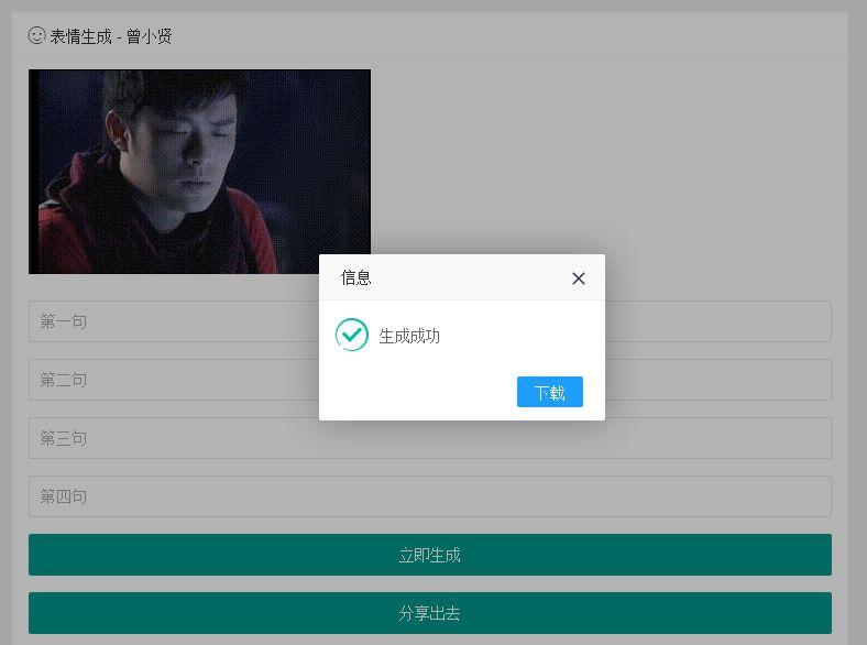 表情包在线网站源码生成GIF新版