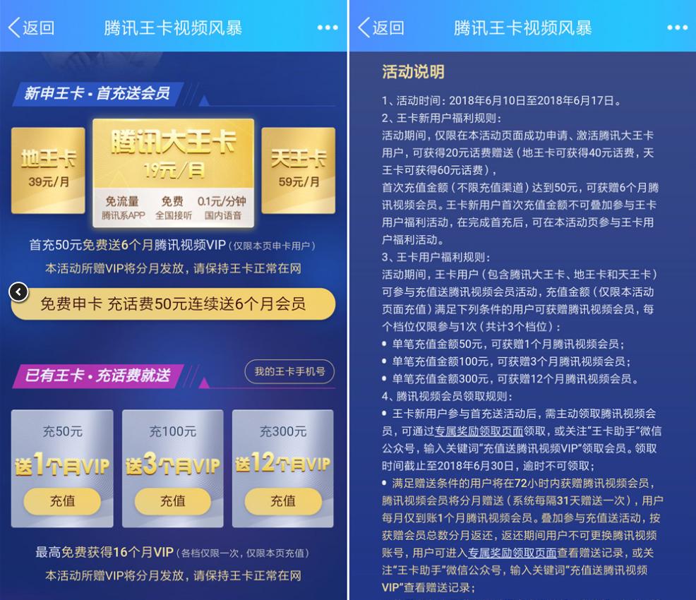 腾讯王卡充话费送12月腾讯视频VIP