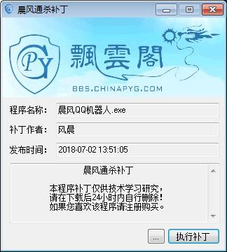 最新晨风QQ机器人通杀破解补丁下载-小欧娱乐网