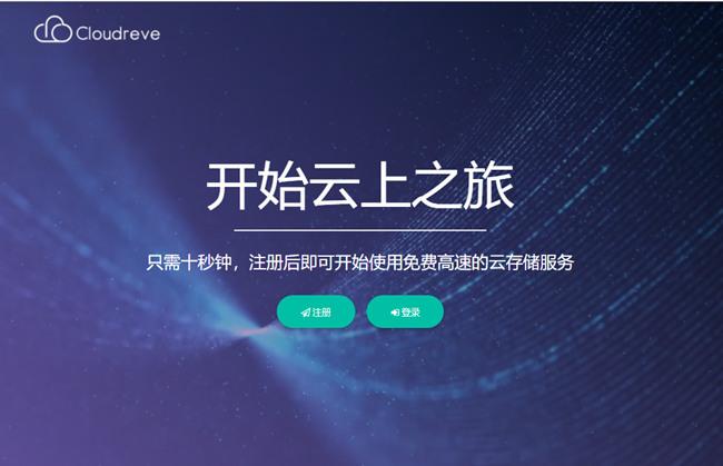 Cloudreve网盘程序 支持对接多家云存储快速搭建个人网盘