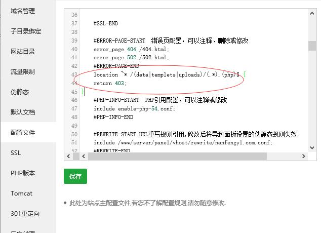 织梦DEDECMS在宝塔面板Nginx下设置指定目录禁止运行PHP的方法