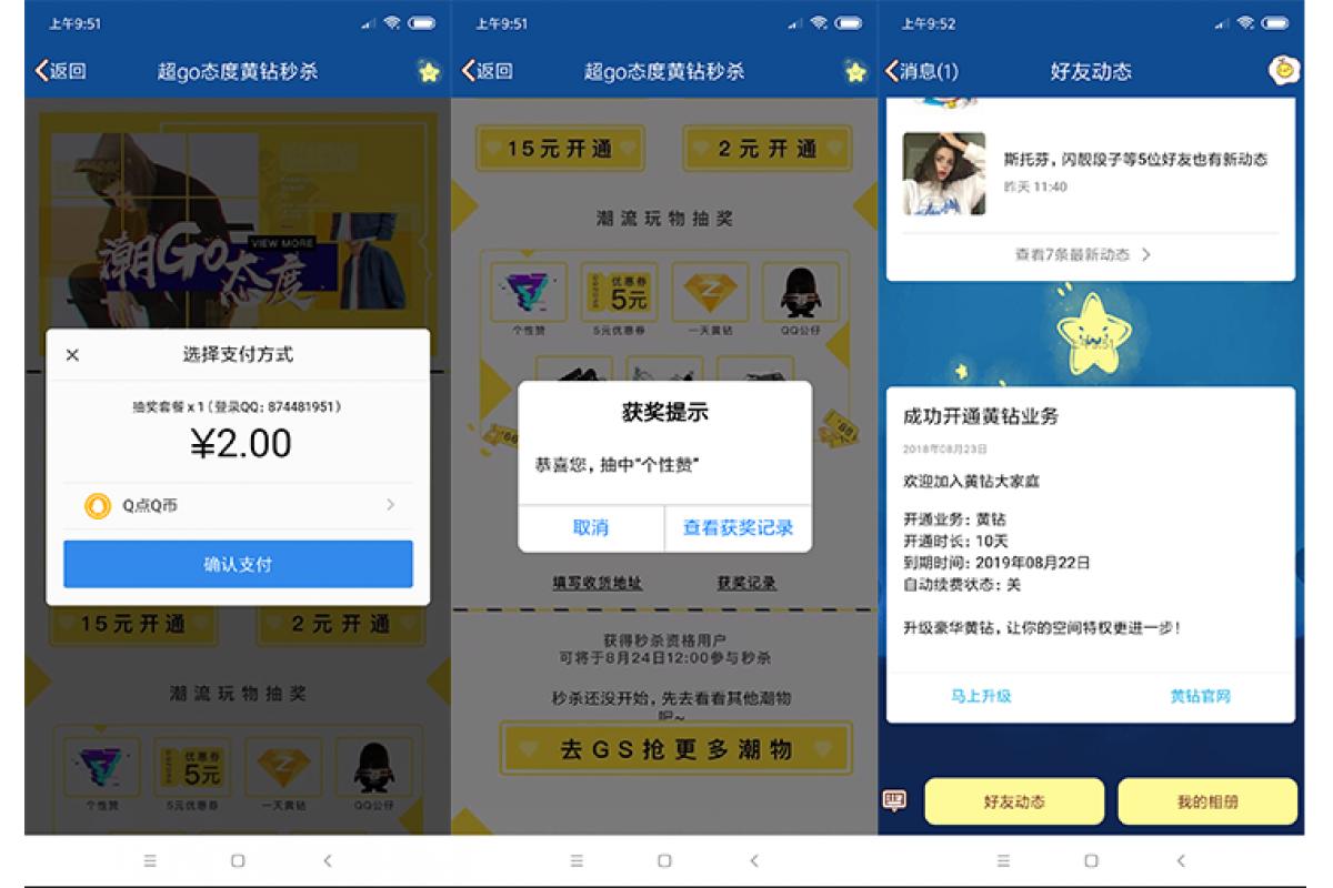 2元开QQ黄钻10天以上活动