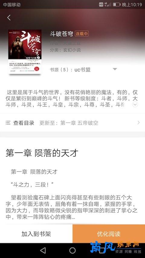 站长推荐:免费小说神器~看书很爽,不得不推荐