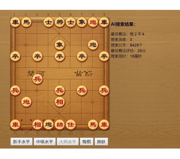 中國象棋AI在線對弈游戲源碼