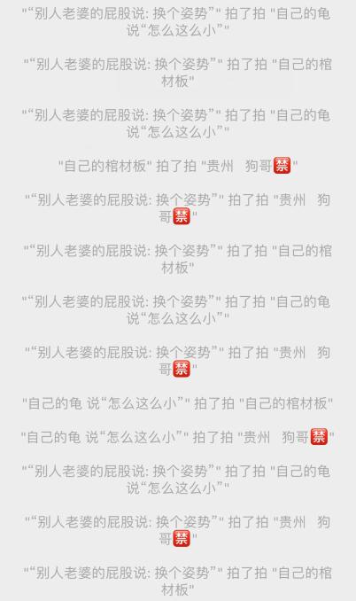 微信上线新功能:拍一拍,网友玩出新花样