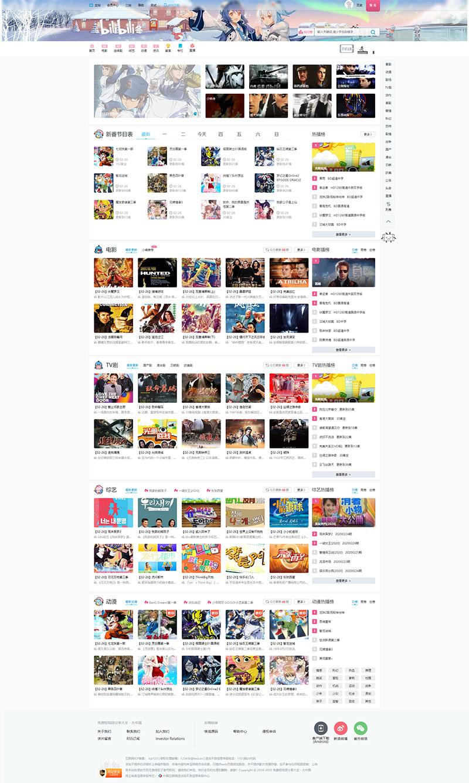 苹果cmsV10仿B站风格视频影视电影网站源码