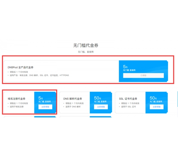0元注册2个腾讯云xyz、top、icu后缀域名1年使用期