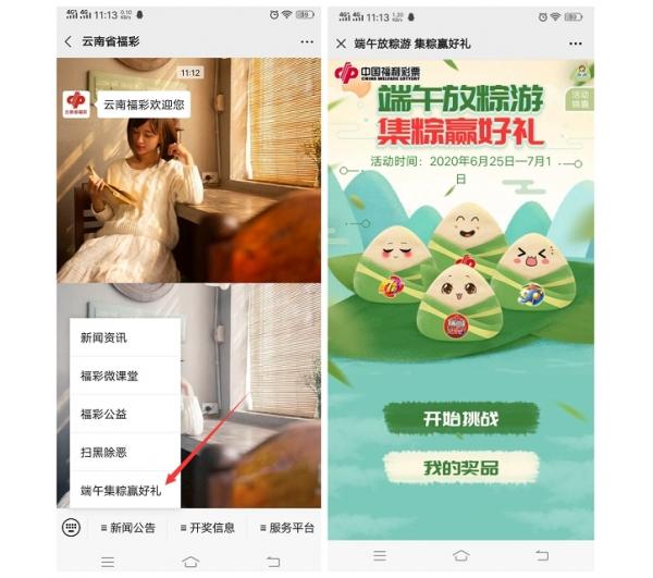 云南省福彩集粽子抽随机现金红包 亲测中2.88