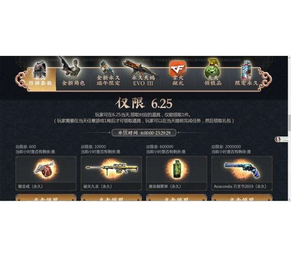 CF端午盛典每日游戏一局免费领永久武器等其他游