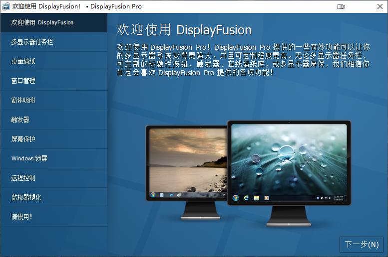 DisplayFusion_Pro_FM.png