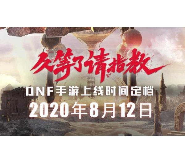 DNF手游官宣公测时间确定为8月12日