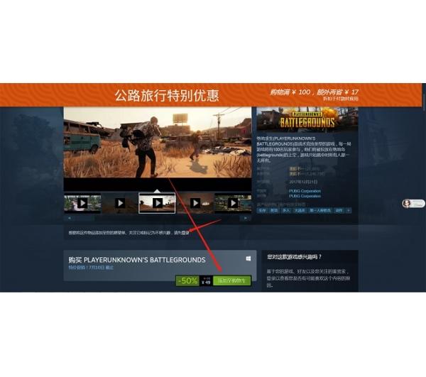 Steam平台限时半价购买《绝地求生》账号