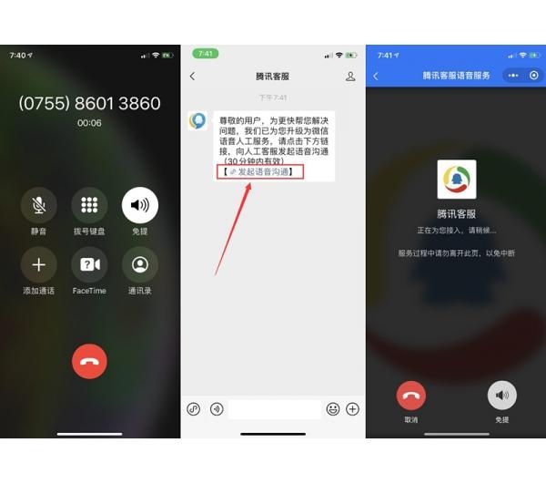 如何联系腾讯人工客服方法,腾讯语音客服电话