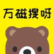"""万磁搜v1.1.4 磁力搜索神器 查""""学习资料""""必备"""