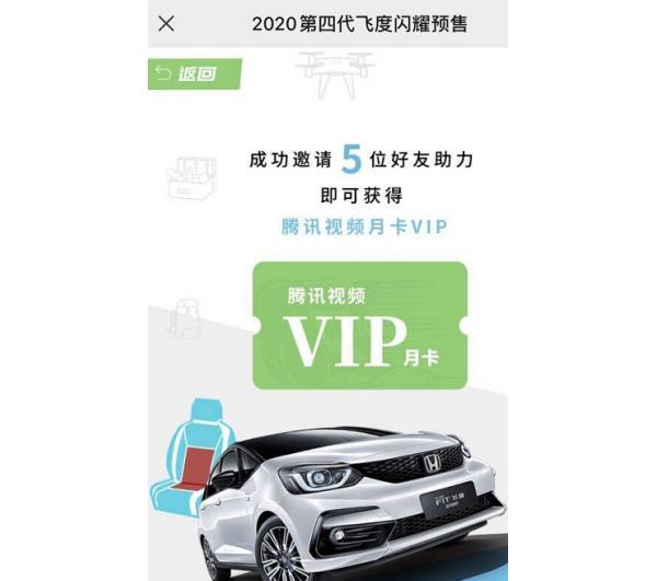 广汽本田撸腾讯视频VIP月卡 附助力软件